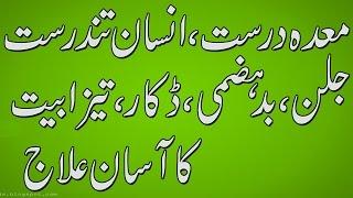 maday ka ilaj no one | stomach treatment in urdu | معدہ کے امراض