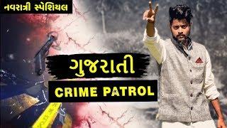 Gujju Crime Patrol Spoof 2   Navratri 2018 Special Gujarati Comedy