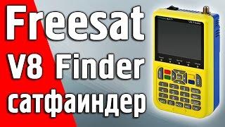 Обзор Freesat V8 Finder модель V-71HD  Прибор для настройки
