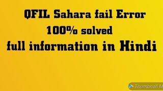 QFIL Flash Tool Sahara Fail Error Salustion 100% Working Full
