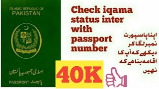 how to check iqama status with out iqama number urdu / hinddi info