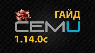 Как настроить CEMU 1 14 0c и скачать Zelda Breath of the