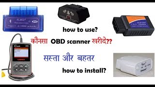 which OBD scanner to buy | कोनसा स्कैनर ख़रीदे