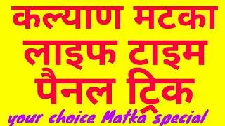 Kalyan Matka panel trick first time on YouTube | Смотри
