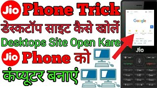 jio phone me uc browser kaise download kare video