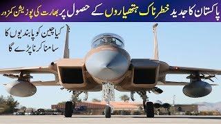 Pakistan Has Acquired Latest Enhanced Capability - Cato
