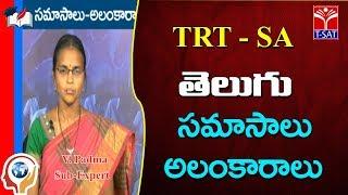 TRT - SA || తెలుగు - సమాసాలు