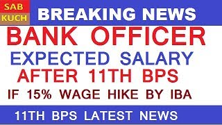 BANK OFFICER EXPECTED SALARY AFTER 11TH BIPARTITE SETTLEMENT