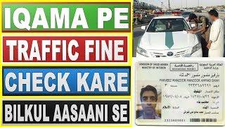 Saudi : Iqama Pe Traffic Fine Ya Jurmana Aasaani Se Check Kare
