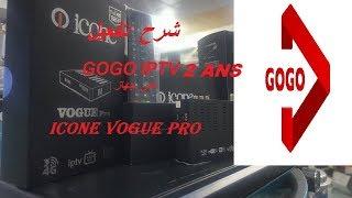 Comment activé IPTV (GOGO LIVE 2 ANS )
